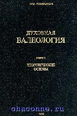 Духовная валеология в 3х томах