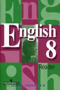 Английский язык 8 кл. Книга для чтения