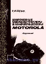 Современные микропроцессоры и микроконтроллеры фирмы Motorola
