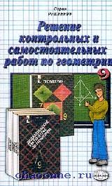 Решение контрольных и самостоятельных работ по геометрии 9 кл.к уч.Зива