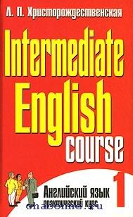 Английский язык для средн. этапа в 2х томах