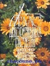 Атлас декоративных растений