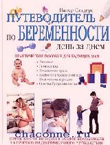 Путеводитель по беременности - день за днем