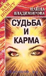 Книга кармы. Матрица вашей жизни