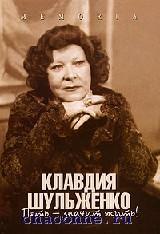 Клавдия Шульженко. Петь - значит жить
