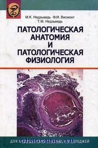 Патологическая анатомия и патологическая физиология