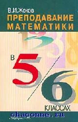 Преподавание математики в 5-6 кл