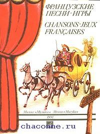 Французские песни-игры в сопровождении фортепиано