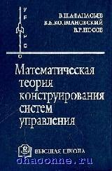 Математическая теория конструирования систем управления