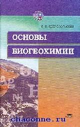 Основы биогеохимии. Учебник