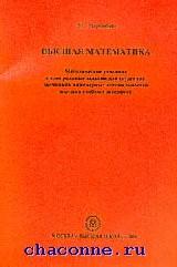 Высшая математика. Методические указания и контрольные задания