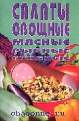 Салаты овощные, мясные, рыбные, грибные