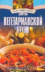 Секреты вегетарианской кухни