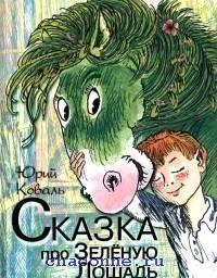 Сказка про зеленую лошадь