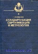 Стандартизация, сертификация, метрология