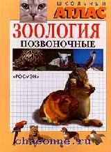 Зоология.Позвоночные.Школьный атлас