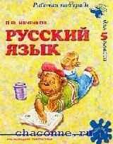 Русский язык 5 кл.Рабочая тетрадь в 2х томах