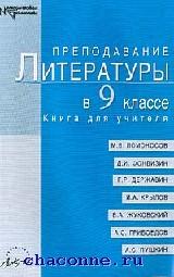 Преподавание литературы в 10 кл. Книга для учителя часть 1я