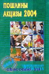 Пошлины, акцизы 2004
