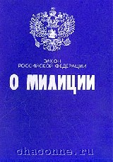 Федеральный закон о милиции