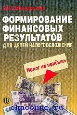 Формирование финансовых результатов для целей налогообложения