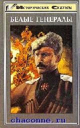 Белые генералы