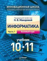 Информатика 10-11 кл. Учебник. Базовый курс часть 1я