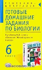 Готовые домашние задания 6 кл. Биология к учебнику Сонина