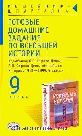 Готовые домашние задания 9 кл. Всеобщая история к учебнику Сороко-Цюпы