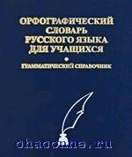 Орфографический словарь русского языка для учащихся