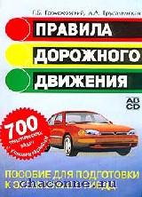 Правила дорожного движения. 700 тематических задач 2002 г