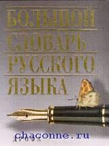 Большой словарь русского языка