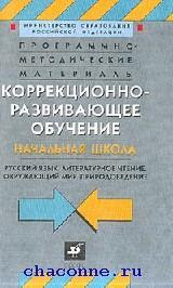 Програмно-методические материалы. Коррекционно-развивающее обучение. Русский язык, Литературное чтение, Окружающий мир, Природоведение