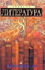 Литература 8 кл. Учебник-хрестоматия для общеобразовательных учереждений