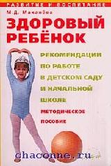 Здоровый ребенок. Методическое пособие