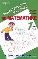 Дидактические материалы по математике 1 кл (1-4)