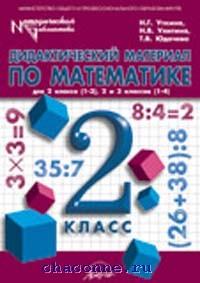 Дидактические материалы по математике 2 кл (1-3)