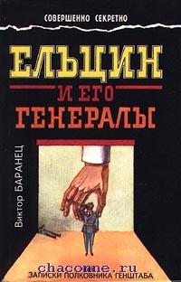 Ельцин и его генералы