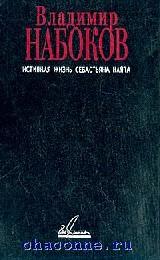 Истинная жизнь Себастьяна Найта + суперобложка