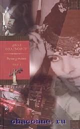 Конец главы в 2х томах