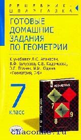 Готовые домашние задания 7 кл. Геометрия к учебнику Атанасяна