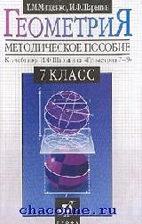 Геометрия 7 кл. Методическое пособие