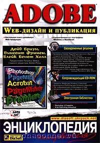 Adobe.Web-дизайн. Энциклопедия пользователя