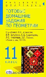 Готовые домашние задания 11 кл. Геометрия