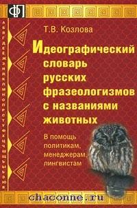Идеографический словарь русских фразеологизмов