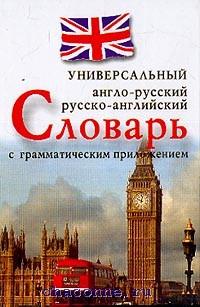 Англо-русский, русско-английский универсальный словарь с грамматическим приложением: около 25 000 слов и выражений