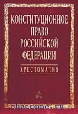 Конституционное право. Хрестоматия