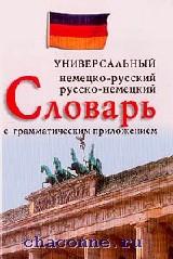 Немецко-русский, русско-немецкий универсальный словарь с грамматическим приложением 25000 слов