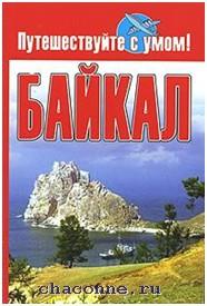 Путеводитель Байкал