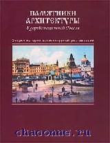 Памятники архитектуры дореволюционной России